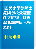 國民小學教師士氣與學校效能關係之研究 : 以臺灣北部地區三縣為例