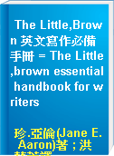 The Little,Brown 英文寫作必備手冊 = The Little,brown essential handbook for writers