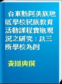 台東縣阿美族地區學校民族教育活動課程實施現況之研究 : 以三所學校為例