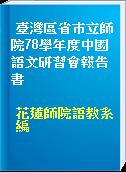 臺灣區省巿立師院78學年度中國語文研習會報告書