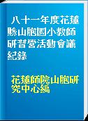 八十一年度花蓮縣山胞國小教師研習營活動會議紀錄