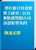 學校推行母語教學之研究 : 以台東縣康樂國小河洛語教學為例