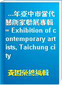 ...年臺中市當代藝術家聯展專輯 = Exhibition of contemporary artists, Taichung city