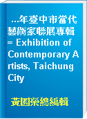 ...年臺中市當代藝術家聯展專輯 = Exhibition of Contemporary Artists, Taichung City