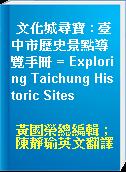 文化城尋寶 : 臺中市歷史景點導覽手冊 = Exploring Taichung Historic Sites
