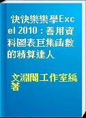 快快樂樂學Excel 2010 : 善用資料圖表巨集函數的精算達人