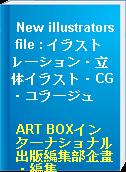 New illustrators file : イラストレ-ション.立体イラスト.CG.コラ-ジュ