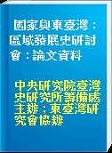 國家與東臺灣 : 區域發展史研討會 : 論文資料