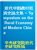 近代中國農村經濟史論文集 = Symposium on the Rural Economy of Modern China