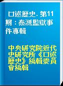 口述歷史. 第11期 : 泰源監獄事件專輯
