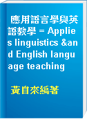 應用語言學與英語教學 = Applies linguistics &and English language teaching