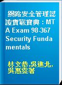 網路安全管理認證實戰寶典 : MTA Exam 98-367 Security Fundamentals