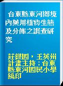 台東縣東河鄉境內藥用植物生態及分佈之調查研究