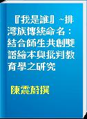 『我是誰』~排灣族傳統命名 : 結合師生共創雙語繪本與批判教育學之研究