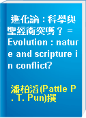 進化論 : 科學與聖經衝突嗎? = Evolution : nature and scripture in conflict?
