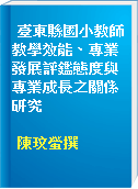 臺東縣國小教師教學效能、專業發展評鑑態度與專業成長之關係研究