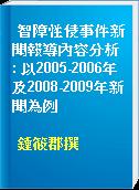 智障性侵事件新聞報導內容分析 : 以2005-2006年及2008-2009年新聞為例