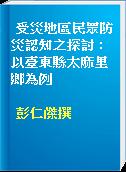 受災地區民眾防災認知之探討 : 以臺東縣太麻里鄉為例