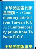 中華民國當代版畫藝術 = : Contemporary prints from Taiwan R.O.C ; Contemporary prints from Taiwan R.O.C