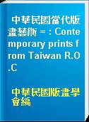 中華民國當代版畫藝術 = : Contemporary prints from Taiwan R.O.C