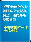 臺灣地區啟智教養服務之現況與檢討 : 讓愛穿透障礙專案