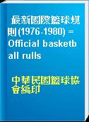 最新國際籃球規則(1976-1980) = Official basketball rulls