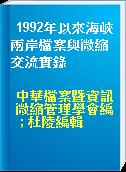 1992年以來海峽兩岸檔案與微縮交流實錄