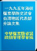一九九五年海峽檔案學術交流會台灣地區代表部分論文集
