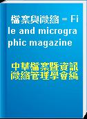 檔案與微縮 = File and micrographic magazine