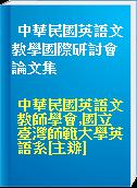中華民國英語文教學國際研討會論文集