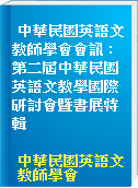 中華民國英語文教師學會會訊 : 第二屆中華民國英語文教學國際研討會暨書展特輯