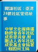 閱讀社區 : 臺灣24個社區營造故事