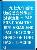 一九七九年亞太地區語言教學研討會論集 = PAPERS FROM THE 1979 ASIAN AND PACIFIC CONFERENCE ON LINGUAGE TEACHING