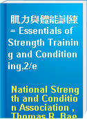 肌力與體能訓練 = Essentials of Strength Training and Conditioning,2/e
