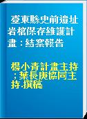 臺東縣史前遺址岩棺保存維護計畫 : 結案報告