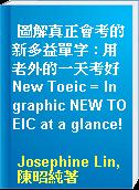 圖解真正會考的新多益單字 : 用老外的一天考好New Toeic = In graphic NEW TOEIC at a glance!