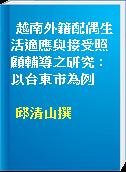 越南外籍配偶生活適應與接受照顧輔導之研究 : 以台東市為例