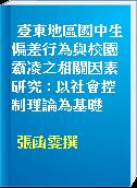臺東地區國中生偏差行為與校園霸凌之相關因素研究 : 以社會控制理論為基礎