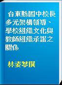 台東縣國中校長多元架構領導、學校組織文化與教師組織承諾之關係