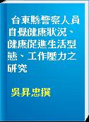 台東縣警察人員自覺健康狀況、健康促進生活型態、工作壓力之研究