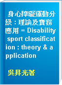 身心障礙運動分級 : 理論及實務應用 = Disability sport classification : theory & application