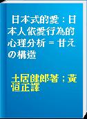 日本式的愛 : 日本人依愛行為的心理分析 = 甘えの構造