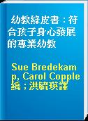 幼教綠皮書 : 符合孩子身心發展的專業幼教