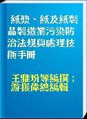 紙漿、紙及紙製品製造業污染防治法規與處理技術手冊
