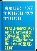 哀痛日記 : 1977年10月26日-1979年9月15日