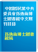 中國國民黨中央委員會孫逸仙博士圖書館中文期刊目錄