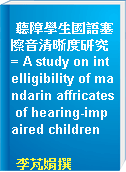 聽障學生國語塞擦音清晰度研究 = A study on intelligibility of mandarin affricates of hearing-impaired children