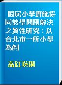 國民小學實施協同教學問題解決之質性研究 : 以台北市一所小學為例