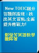 New TOEIC飆分答題保證班 : 找出英文盲點,全面提升應戰力!