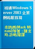 精通Windows Server 2003 企業網路服務篇